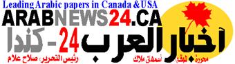 Arab News 24.ca اخبار العرب24-كندا